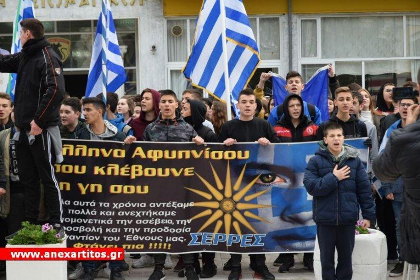 Αποτέλεσμα εικόνας για πορείες μαθητές των σχολείων της Βόρειας Ελλάδας για τη μακεδονια