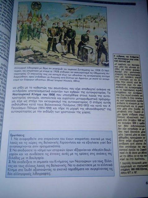 Ξεκίνησε η αλλοίωση της ελληνικής Ιστορίας για χάρη των Σκοπιανών: Εκτός διδακτέας ύλης ο Παύλος Μελάς