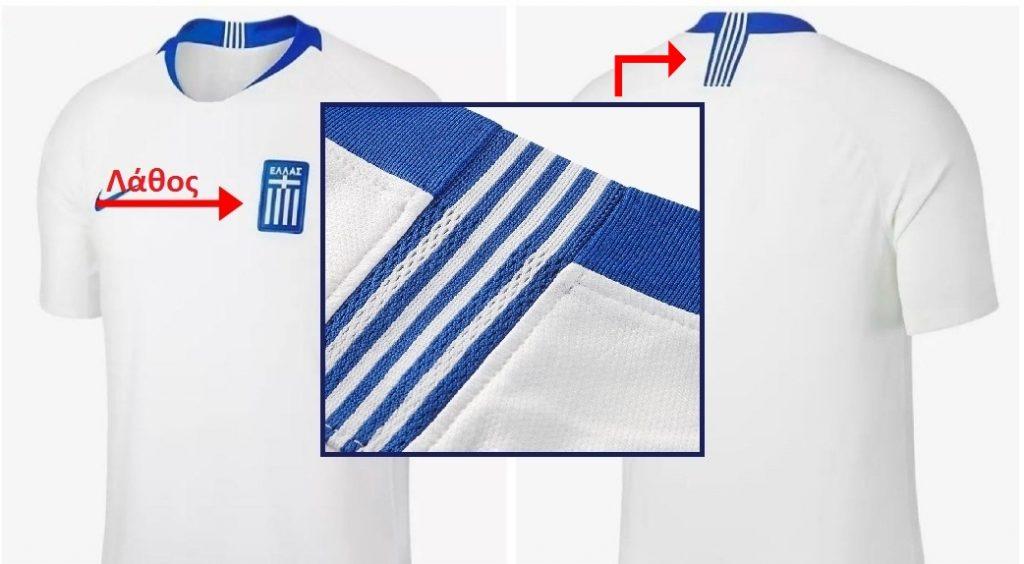 794e0d4af738 Έβγαλαν τον σταυρό από την σημαία στην μπλούζα της Εθνικής Ελλάδος