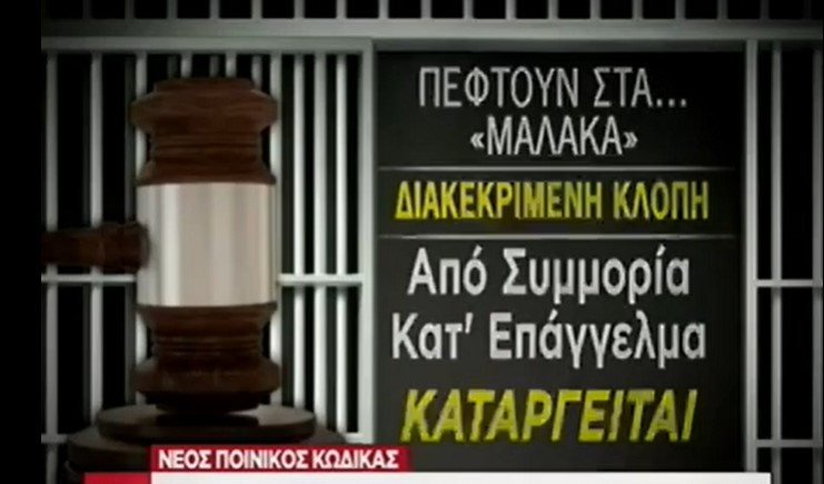 Από την 1η Ιουλίου αλλάζουν ΟΛΑ- Γιαυτό ήθελαν οπωσδήποτε τους νέους ποινικούς κώδικες