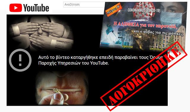 Βίντεο Που Δεν Αντεξε Ούτε Mία Ωρα (σ)το youtube - Κατοχικά Νεα