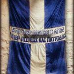 Λογότυπο της ομάδας του Υπέρ Πίστεως και Πατρίδος